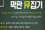 20161207_하이스트_마포_수학막판뒤집기[1]