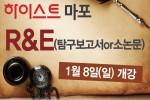 2017년-1월-개강반_과학과포스터_페이지_1[1]
