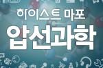 2017년-1월-개강반_과학과포스터_페이지_2[1]
