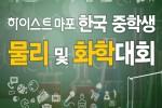 2017년-1월-개강반_과학과포스터_페이지_3[1]